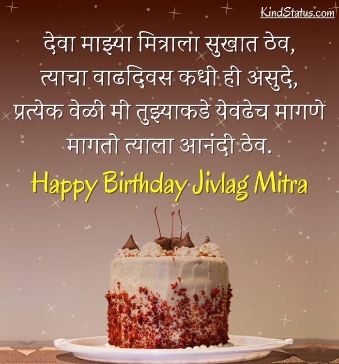 birthday wish for best friend in marathi