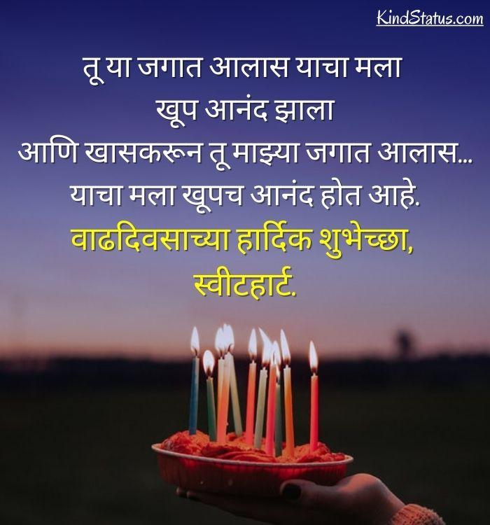 boyfriend birthday wishes in marathi