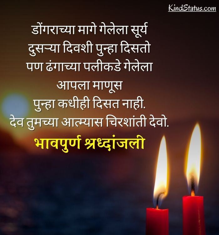 condolence message in marathi language
