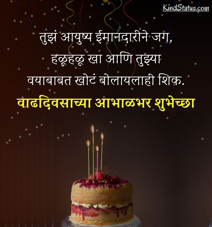 funny birthday wishes in marathi for girl