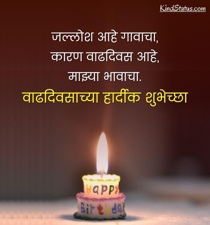 funny birthday wishes marathi brother