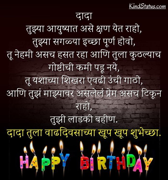 happy birthday bhau