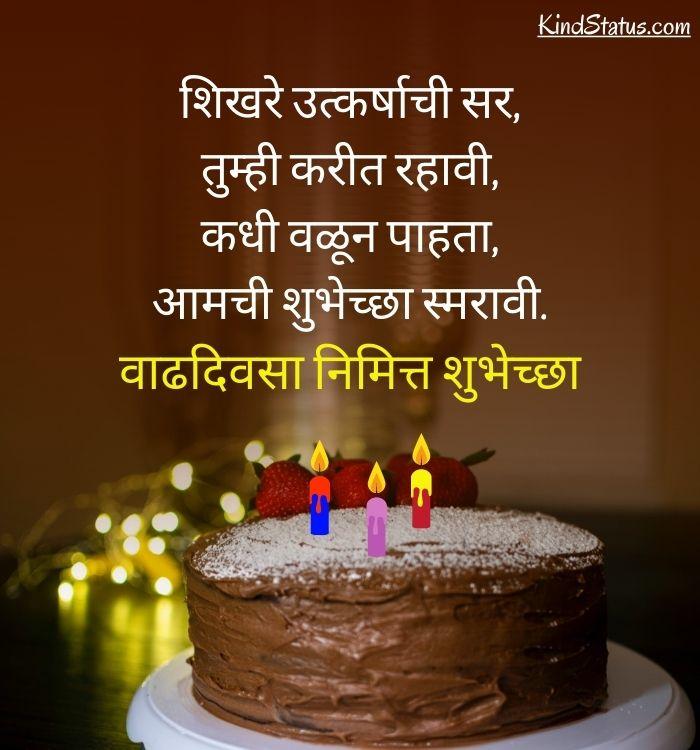 happy birthday quotes in marathi