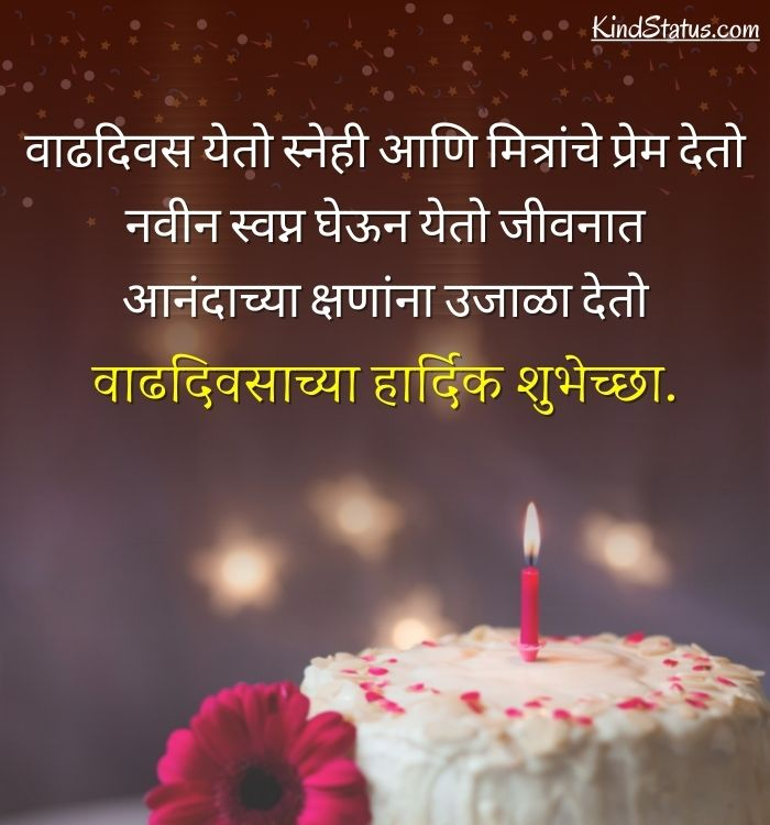 heart touching birthday wishes for brother in marathi