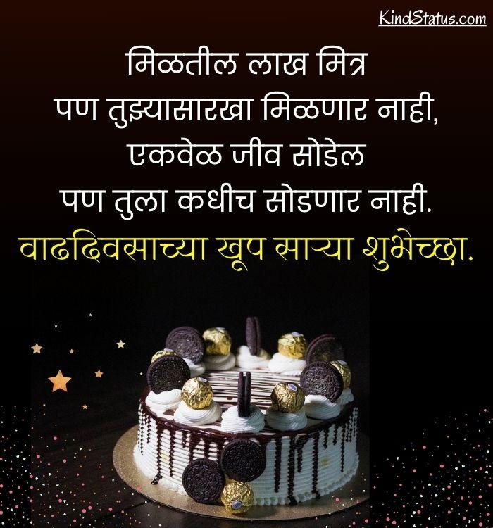 marathi birthday wishes for friend