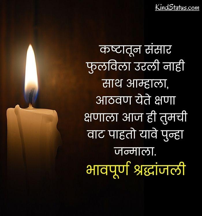 marathi condolence message