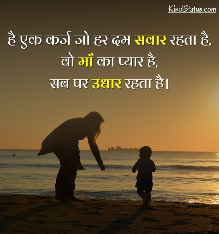 quotes on maa