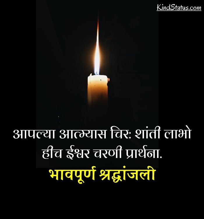 shradhanjali message in marathi