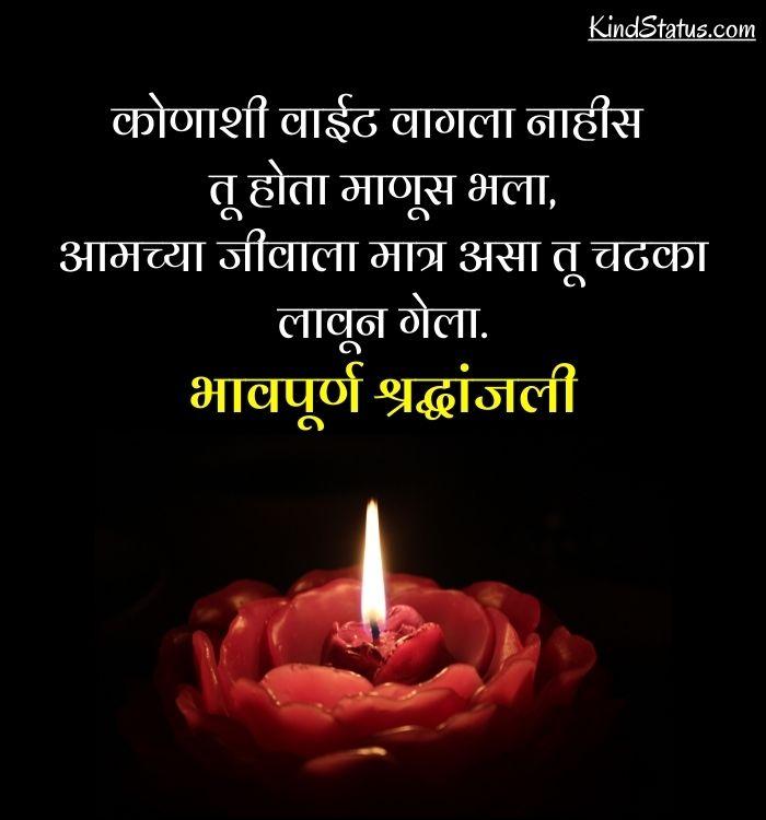 shradhanjali quotes in marathi