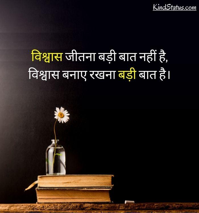 bharosa quotes hindi