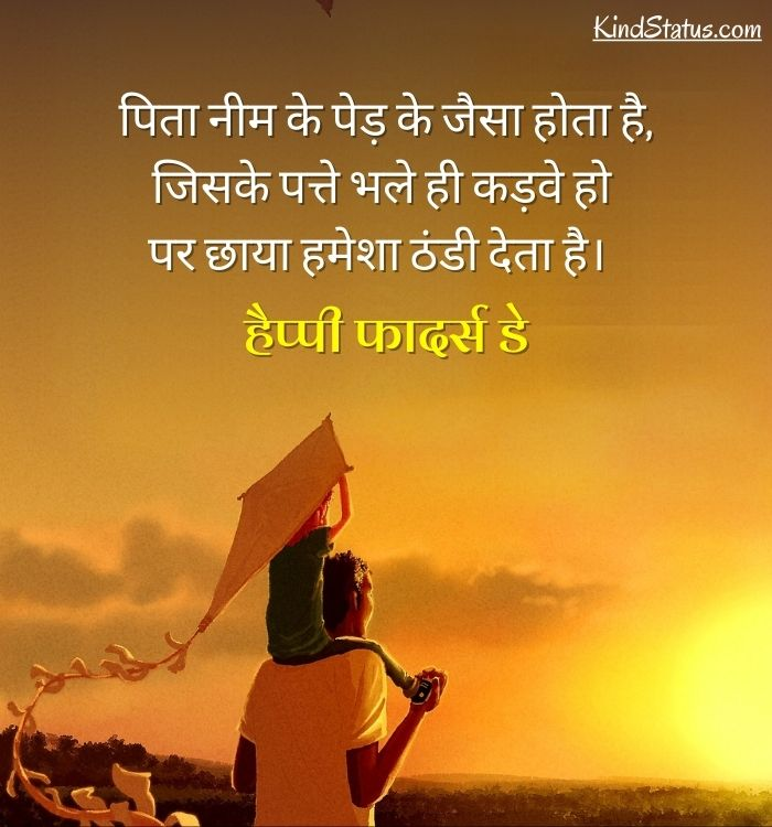 fathers day in hindi