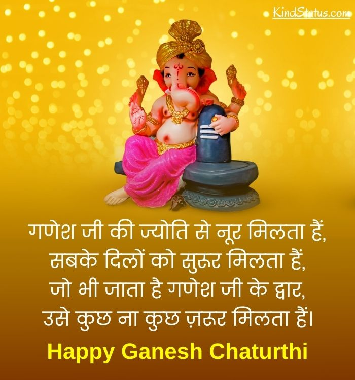 ganesh status in hindi