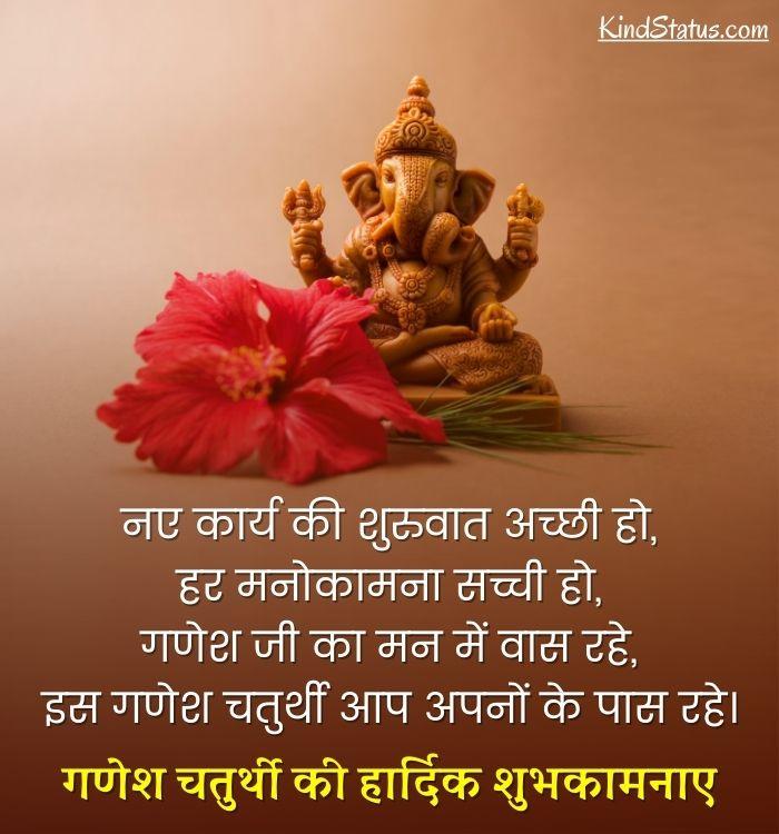 ganpati bappa morya in hindi