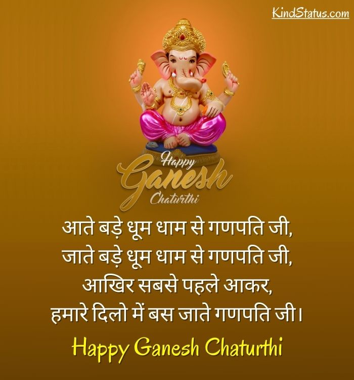 ganpati quotes in hindi