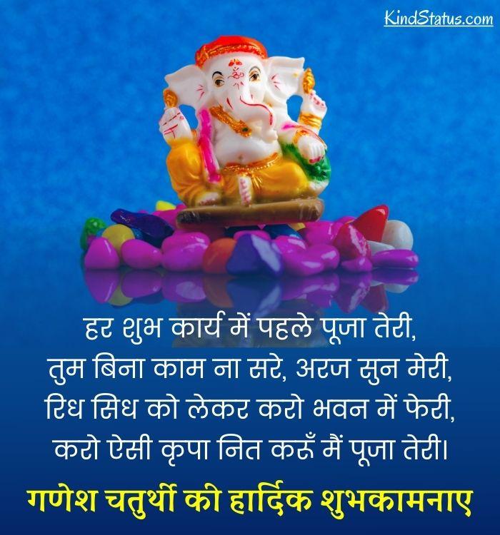 ganpati status in hindi