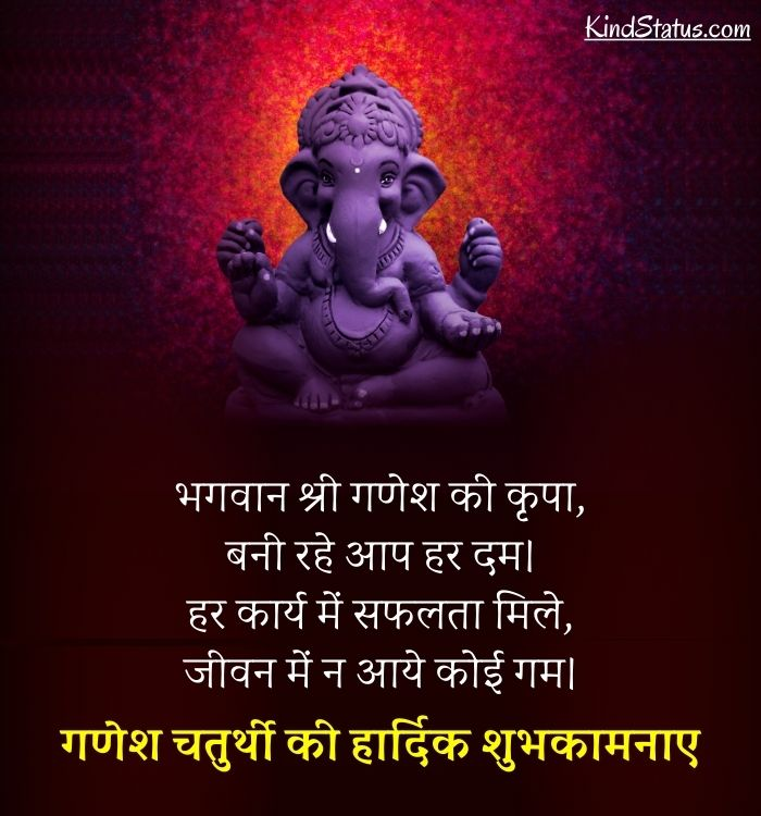 ganpati wishes in hindi