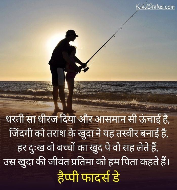 happy fathers day in hindi