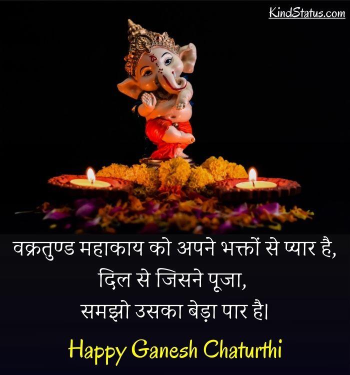 happy ganesh chaturthi in hindi