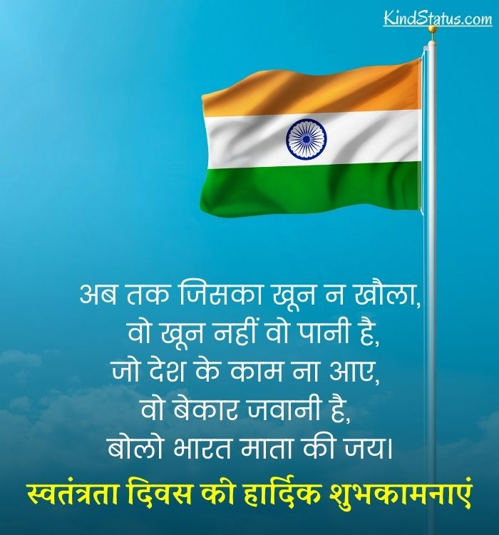 independence day quotes hindi
