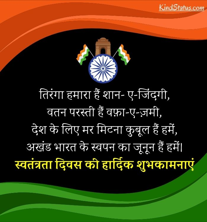 independence quotes in hindi