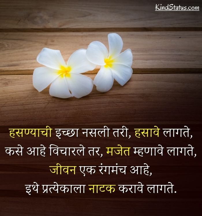marathi love shayari