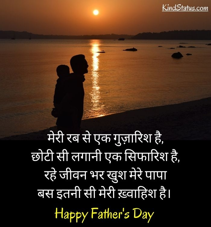 quotes on papa in hindi