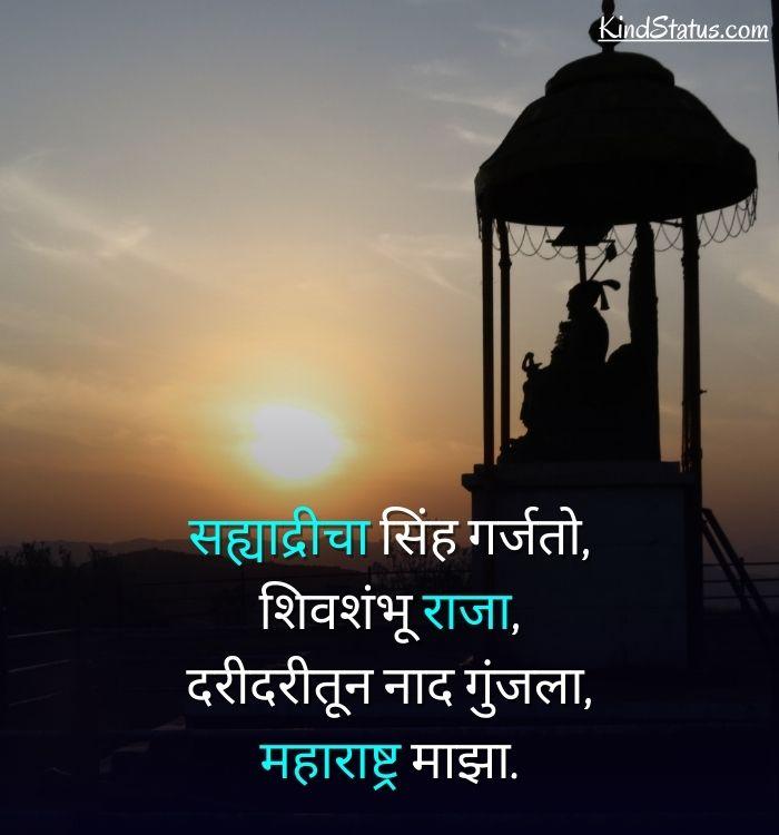 shiv jayanti quotes in marathi