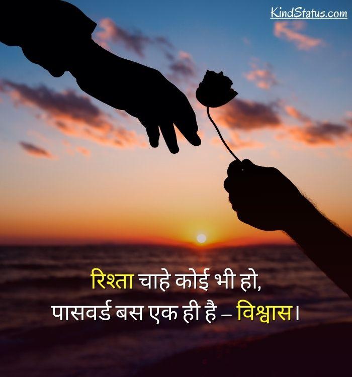bharosa love quotes in hindi