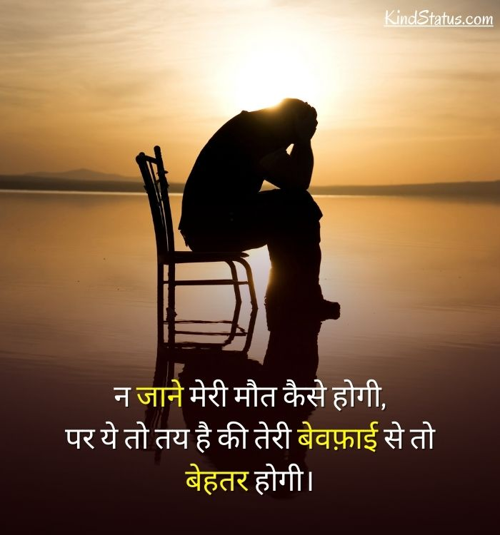 bewafa shayari in hindi text