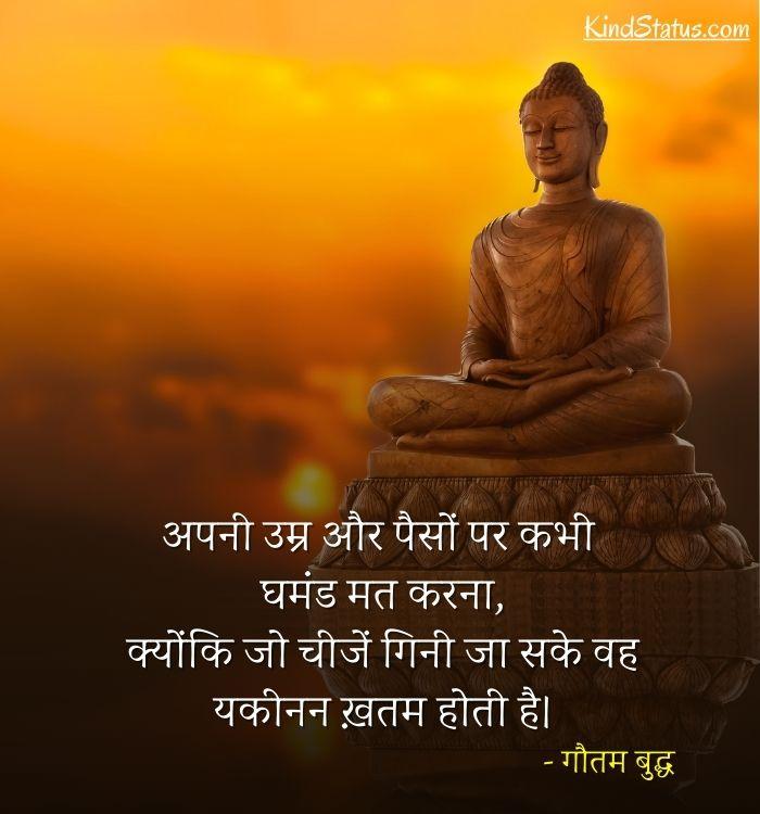 buddha hindi quotes