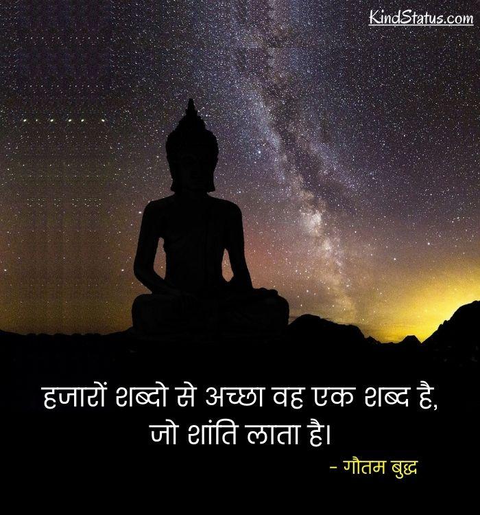 buddha thoughts hindi