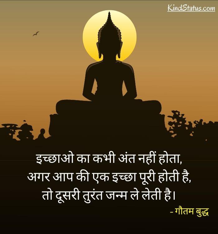 gautam buddha ke vichar