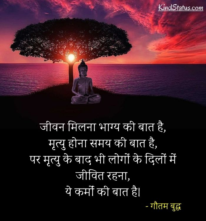 gautam buddha quotes hindi