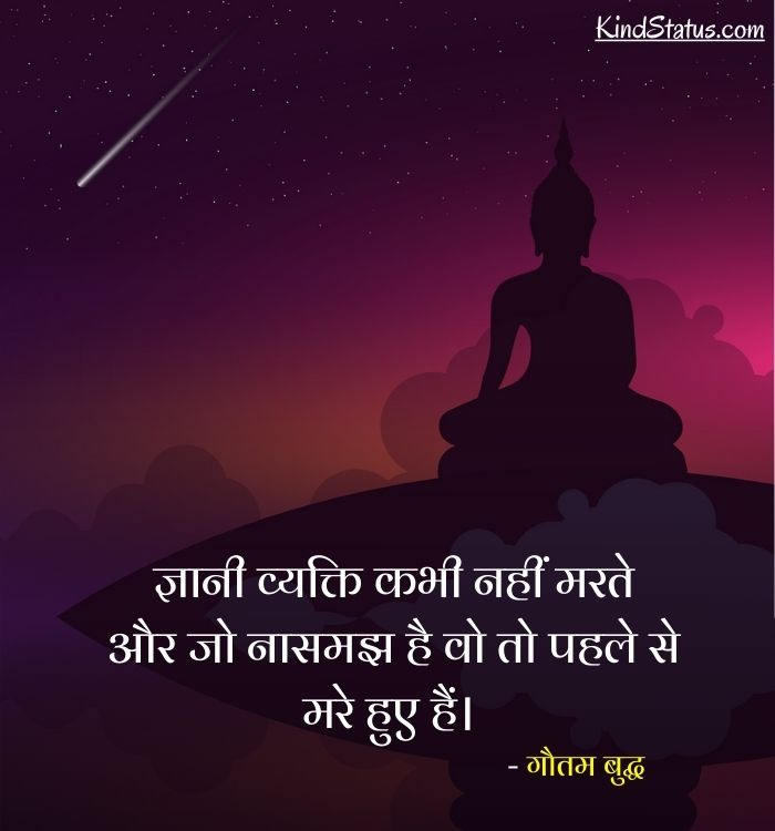 gautam buddha thoughts hindi