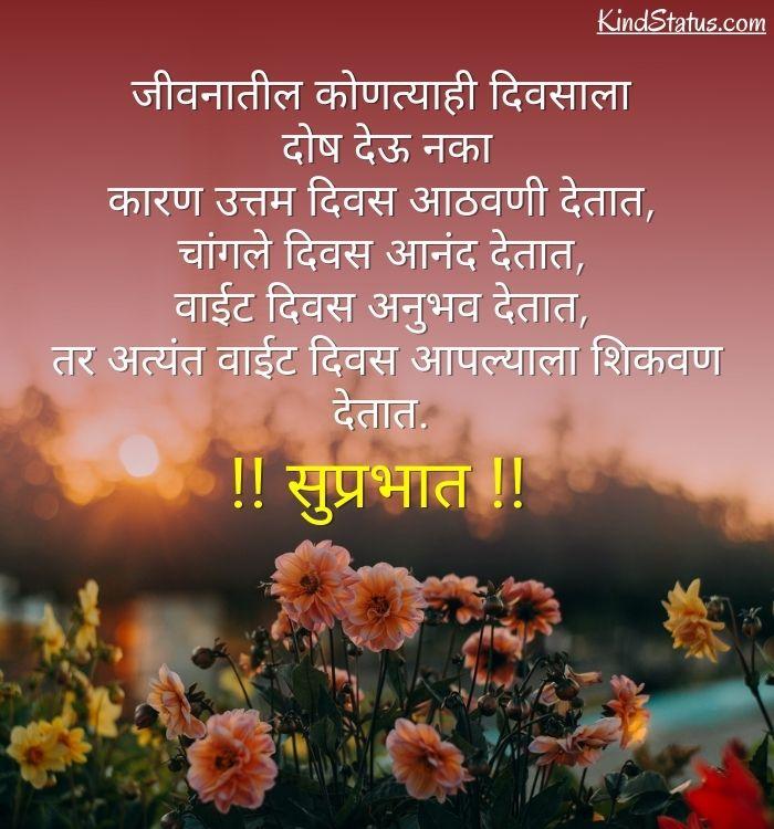 good morning msg in marathi