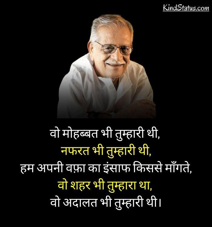 gulzar shayari love in hindi