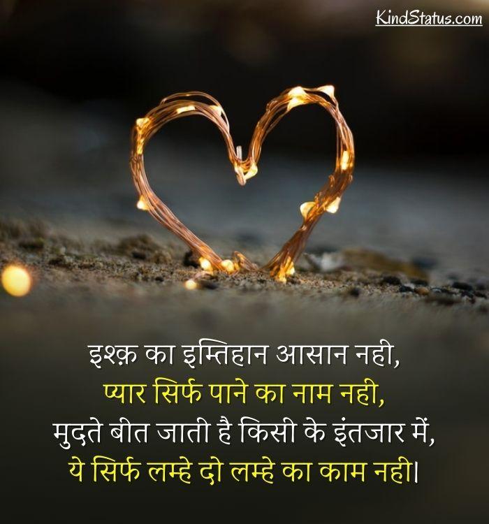 heart touching love shayari in hindi for girlfriend 2 lines