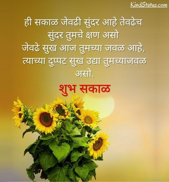 nature good morning marathi