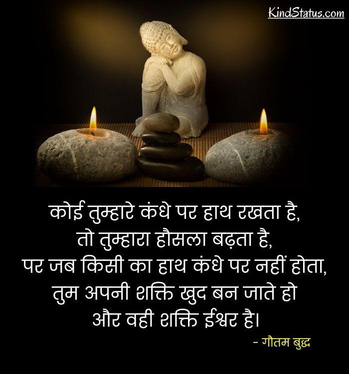 quotes of buddha in hindi