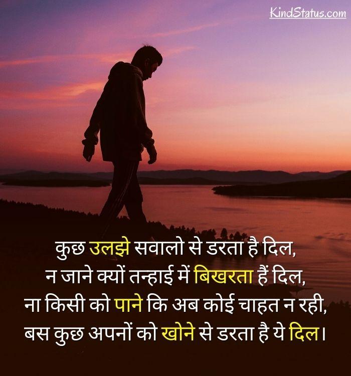 sad shayari hindi image