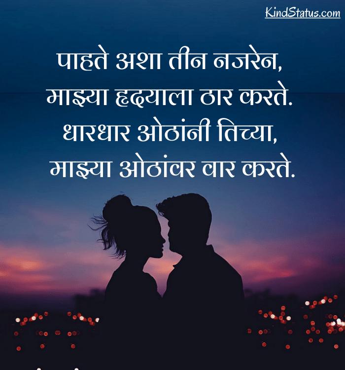 marathi shayari love