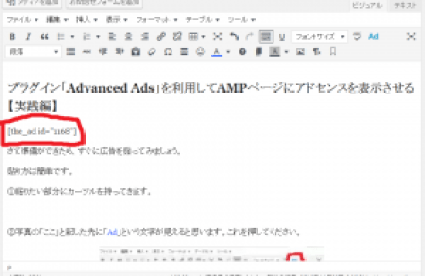 ads-code