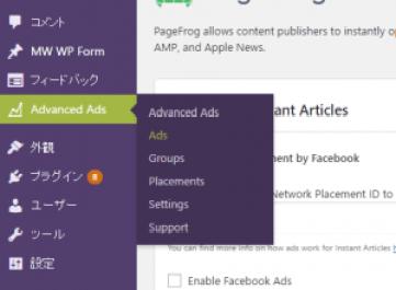 advanced-ads