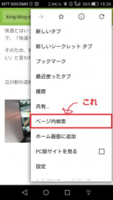 スマホサイト内検索