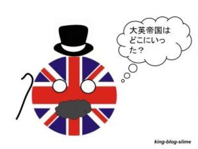 大英帝国の名残