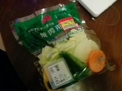 パック済み野菜