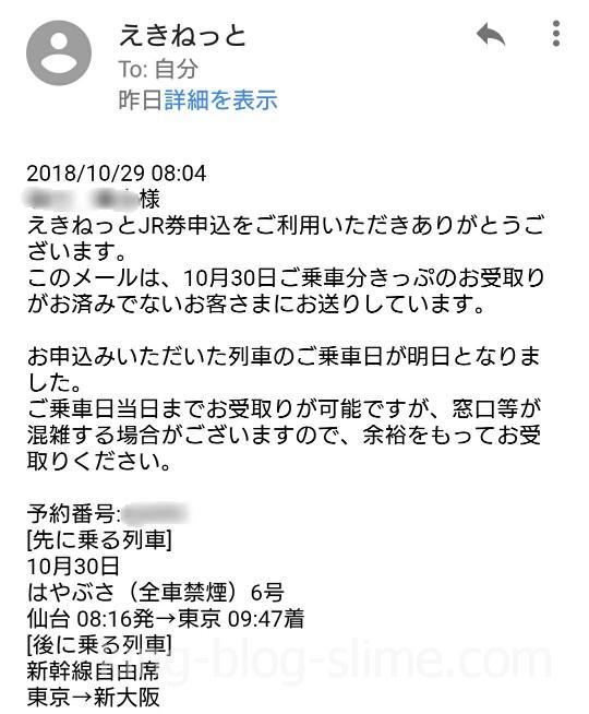 えきねっと 東海道 新幹線