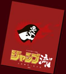 DVD付分冊マンガ講座『ジャンプ流!』公式サイト2