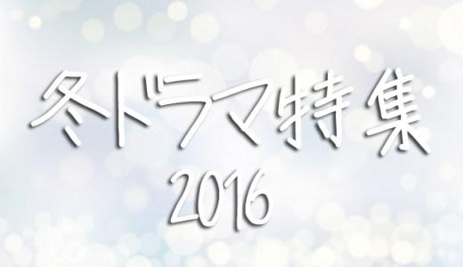 2016冬ドラマおすすめは?キャストやあらすじをまとめてチェック!!