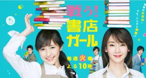 戦う!書店ガール 関西テレビ放送 KTV